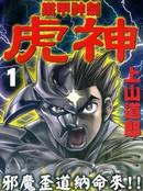 铁甲神剑虎神 第2卷