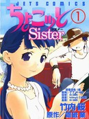 Choyko-Sister 第2话