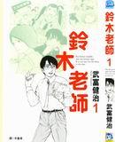铃木老师 第2卷