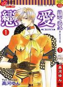 恋爱 第4卷