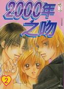 2000年之吻 第1卷