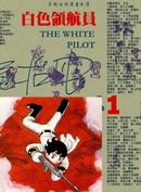 白色领航员 第2卷