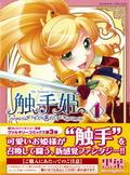 触手姫漫画