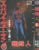 蜘蛛人漫画