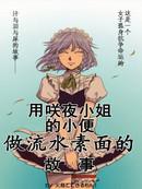 用咲夜小姐的小便做流水素面的故事漫画
