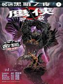 鹰侠-寻获漫画
