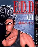 E.D.D危险医生漫画