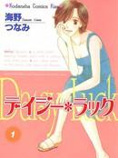 适婚女郎 第2卷