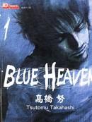 BLUE.HEAVEN 第3卷