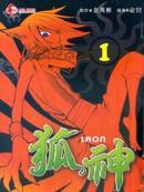 狐神 第1卷