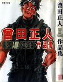 曾田正人作品集漫画
