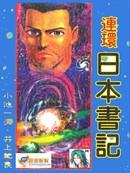 连环日本书记 第1卷
