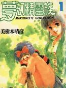 梦幻精灵族 第2卷