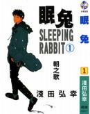眠兔 第1卷