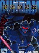 苍蓝的战憟 第1卷