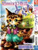 猫MIX幻奇谭 第3话