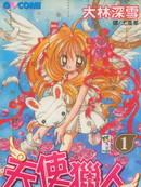 天使猎人 第3卷