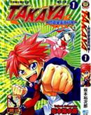 TAKAYA-闪武学园激斗传 第3卷
