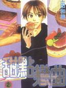 甜点恋曲 第3卷