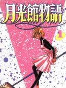 月光馆物语 第5卷