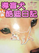 导盲犬酷迪日记 第1卷