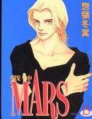 战神Mars 第4卷