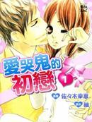 爱哭鬼的初恋 第7卷