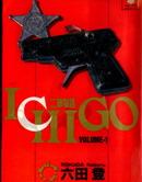 ICHIGO-二都物语 第4卷