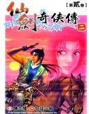 仙剑奇侠传2漫画