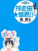 茂志田-诸君!! 第1卷