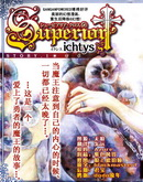 Superior-Cross 第26话
