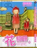 花甜饼研习社漫画