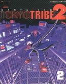 东京暴族2 第12卷