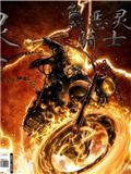 恶灵骑士-天谴之路 第4话