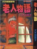 老人物语 第1卷